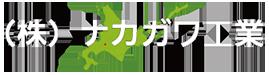 マルチヒーターの(株)ナカガワ工業