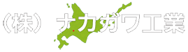(公式)マルチヒーターの(株)ナカガワ工業